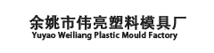 Zhejiang Weiliang Molding Co., Ltd.
